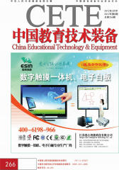 中国教育技术装备 旬刊 2012年08期(电子杂志)(仅适用PC阅读)