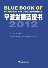 宁波发展蓝皮书.2012