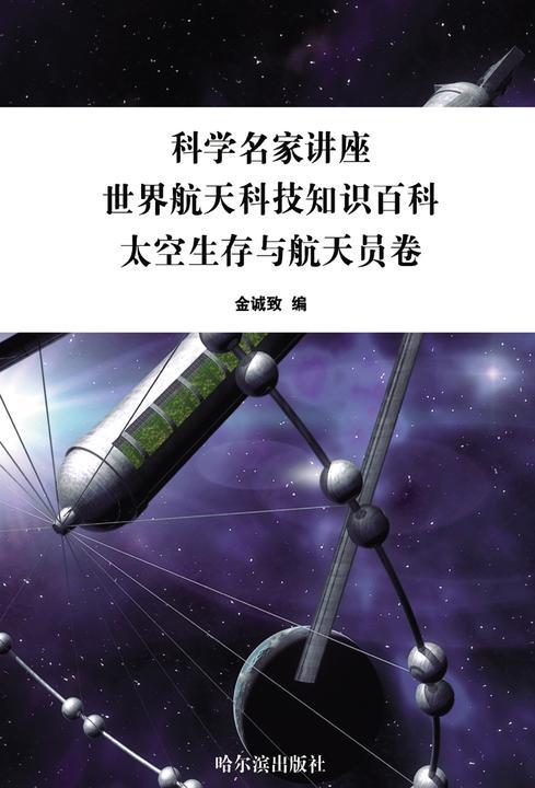 科学名家讲座:世界航天科技知识百科·太空生存与航天员卷