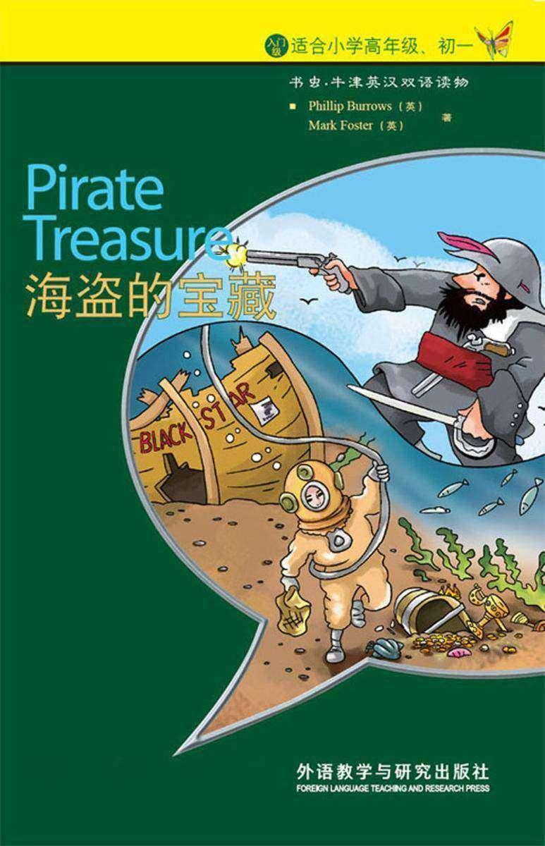海盗的宝藏:英汉对照(仅适用PC阅读)