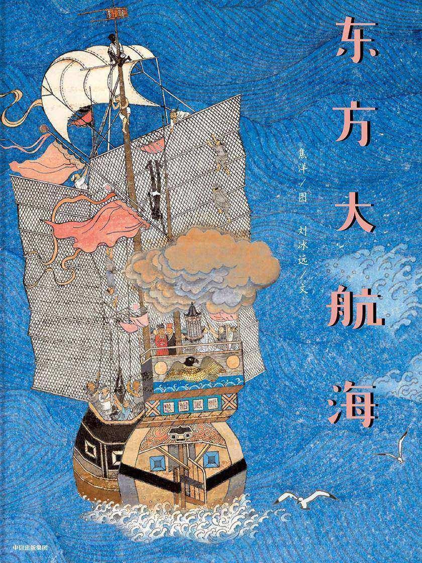 东方大航海