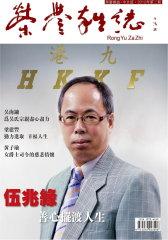荣誉杂志 月刊 2012年02期(电子杂志)(仅适用PC阅读)