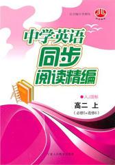 中学英语同步阅读精编——高二上(必修5+选修6)(人J国标)(仅适用PC阅读)