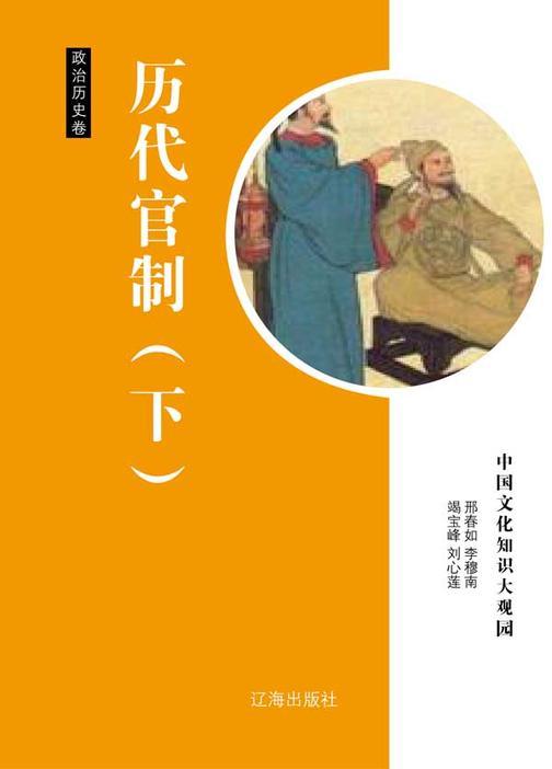 历代官制(下)