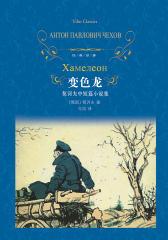 变色龙:契科夫中短篇小说集
