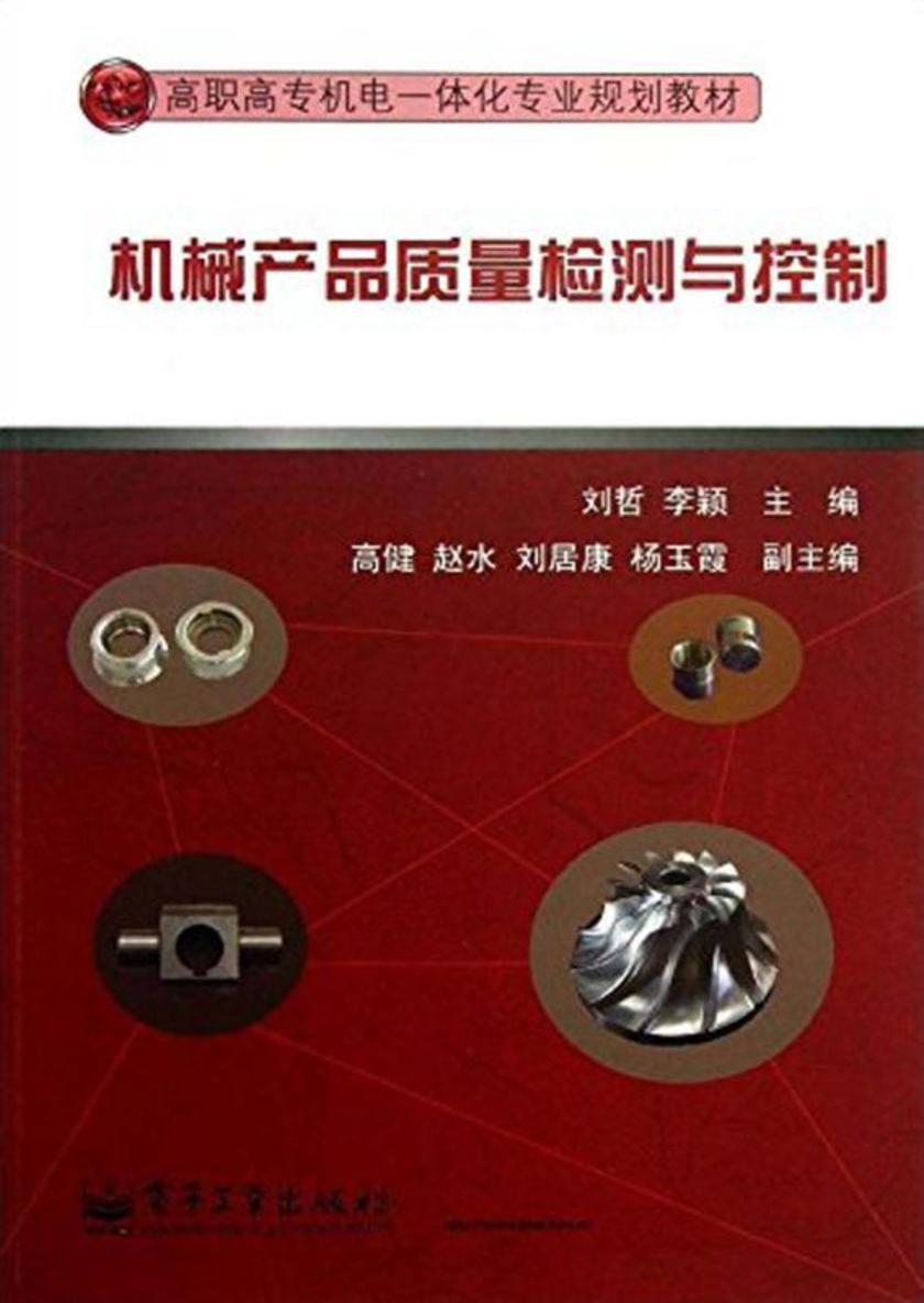 机械产品质量检测与控制