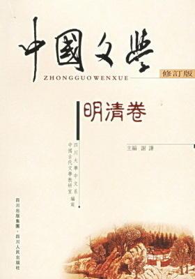 中國文學(明清卷)(仅适用PC阅读)
