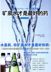 矿泉水才是 好的药(《大便书》作者新作,日本销量突破170万册!)(试读本)