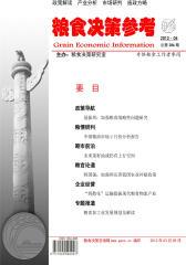 粮食决策参考 半月刊 2012年04期(电子杂志)(仅适用PC阅读)