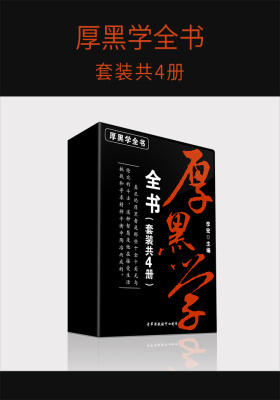 厚黑学全书(套装共4册)