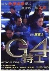 G4特工(影视)
