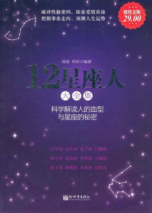 12星座人大全集(超值金版)