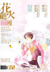 花火B-2011-03期(电子杂志)