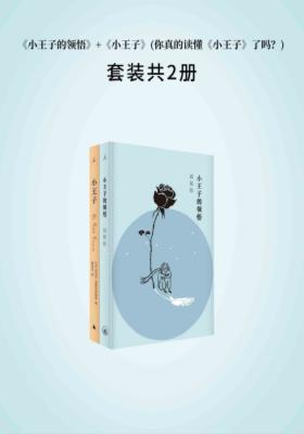 小王子+小王子的领悟(《小王子》的理想译本和解读本 共二册)