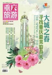 重庆旅游 月刊 2012年02期(电子杂志)(仅适用PC阅读)