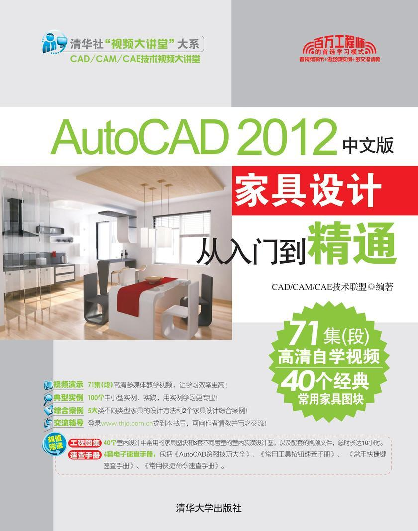 AutoCAD 2012中文版家具设计从入门到精通(无赠送光盘)(仅适用PC阅读)