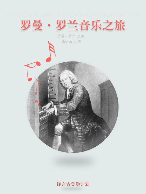 罗曼·罗兰音乐之旅