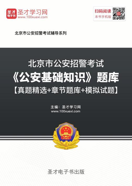 2018年北京市公安招警考试《公安基础知识》题库【真题精选+章节题库+模拟试题】