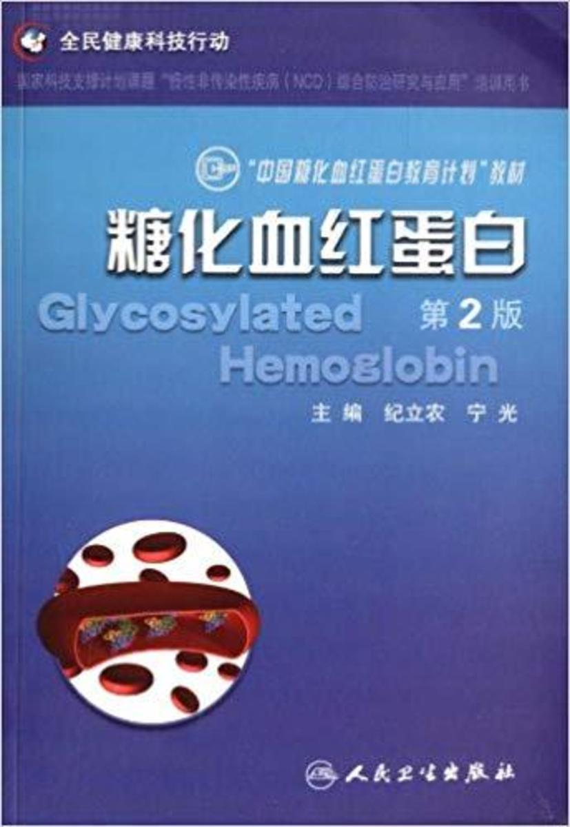 糖化血红蛋白(第2版)