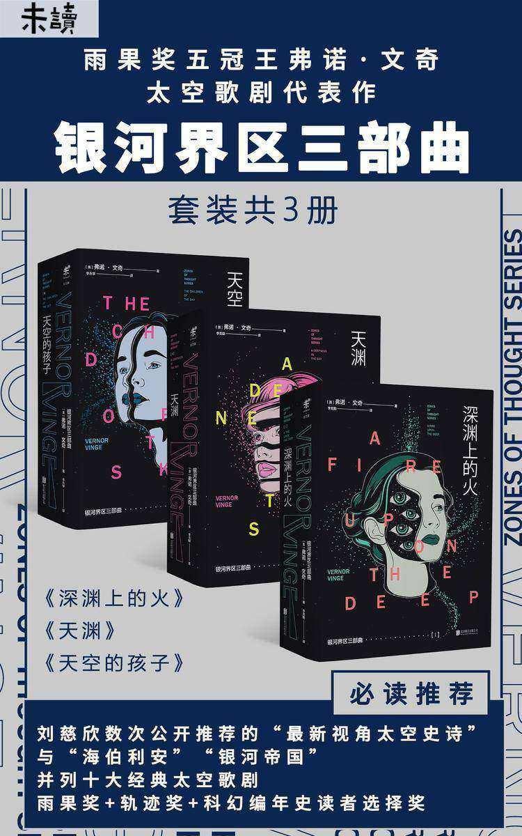 银河界区三部曲(刘慈欣的偶像弗诺·文奇代表作!)