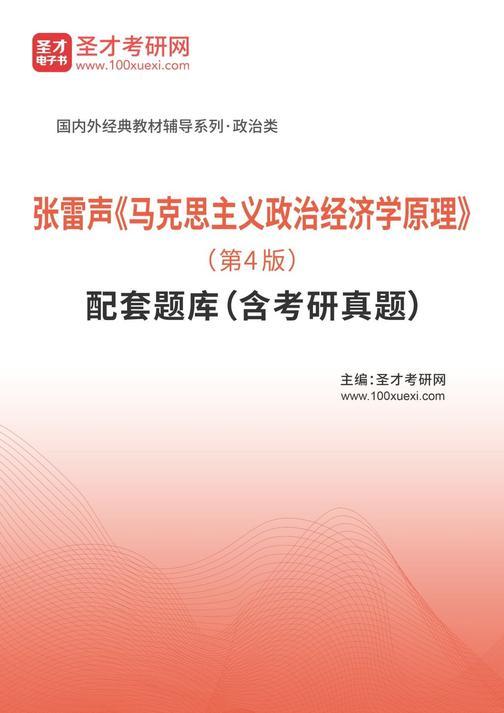 张雷声《马克思主义政治经济学原理》(第4版)配套题库(含考研真题)