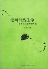 走向自然生命:中国文化精神的再生(仅适用PC阅读)