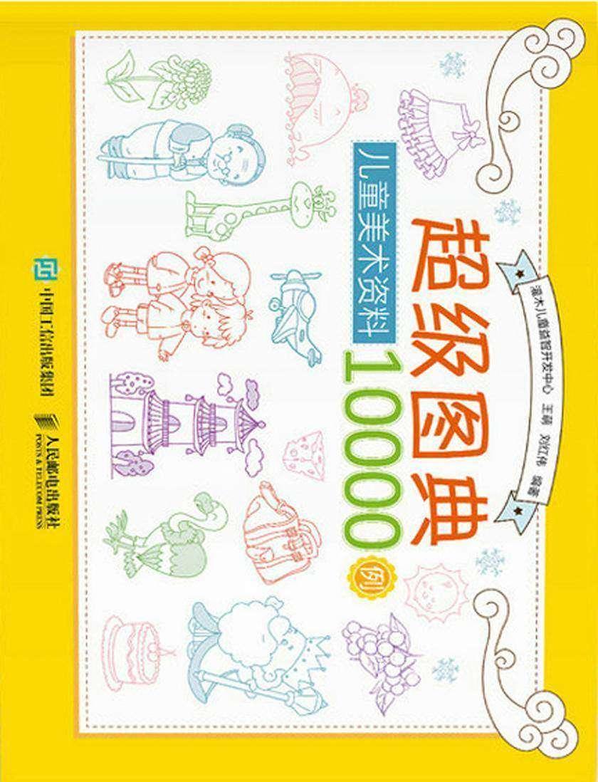 超级图典:儿童美术资料10000例