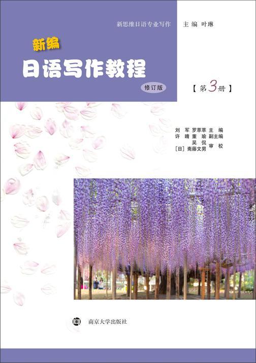 新编日语写作教程(修订版)(第3册)
