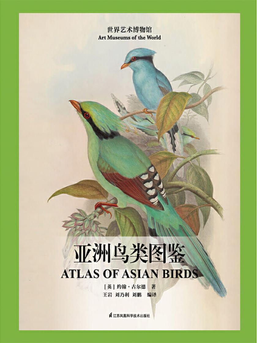 亚洲鸟类图鉴