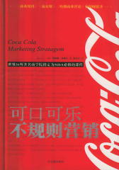 可口可乐不规则营销(世界36所著名商学院指定为MBA必修的课程。可口可乐称霸全球的营销秘诀!)