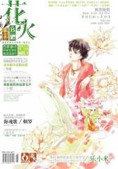 花火B-2011-09期(电子杂志)