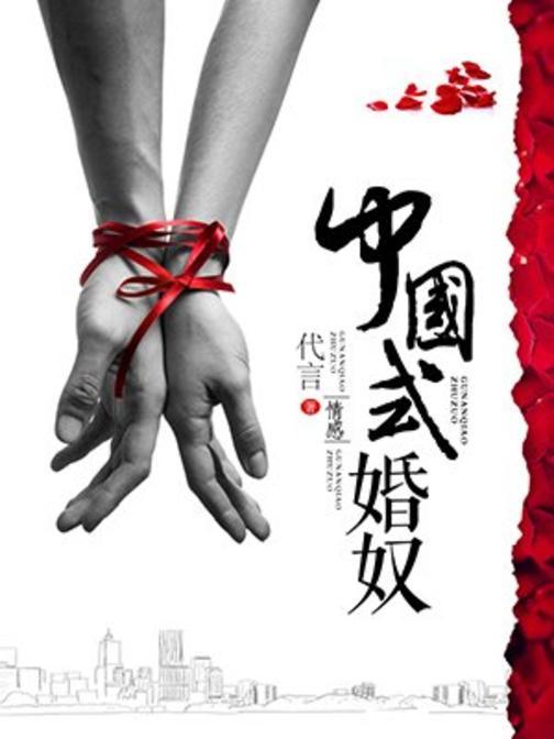 中国式婚奴