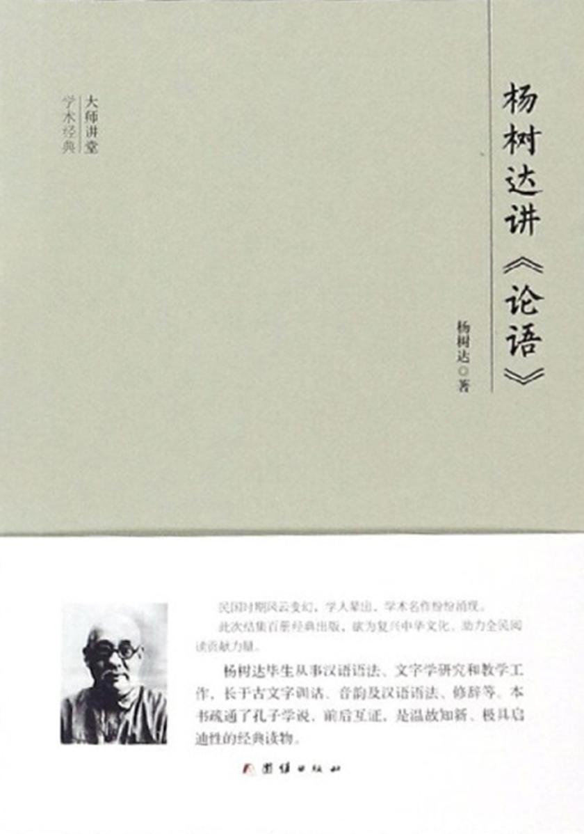 民国大师讲堂 杨树达讲《论语》