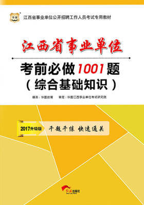 (2017)江西省事业单位公开招聘工作人员考试专用教材:考前必做1001题(综合基础知识)