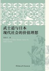 武士道与日本现代社会的价值理想