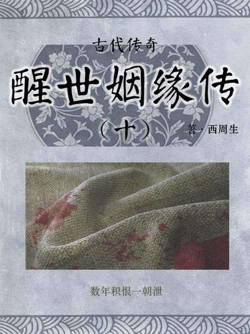 传统古典文学:醒世姻缘传(十)