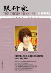 银行家 月刊 2012年03期(电子杂志)(仅适用PC阅读)
