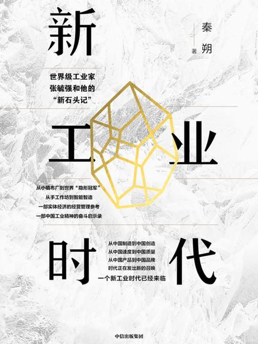 """新工业时代:世界级工业家张毓强和他的""""新石头记"""""""
