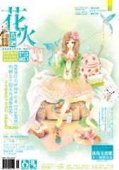 花火B-2011-12期(电子杂志)
