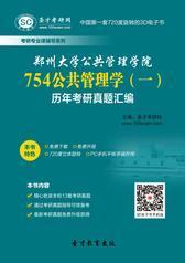 郑州大学公共管理学院754公共管理学(一)历年考研真题汇编