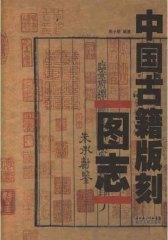 中国古籍版刻图志(仅适用PC阅读)