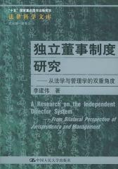 独立董事制度研究——从法学与管理学的双重角度