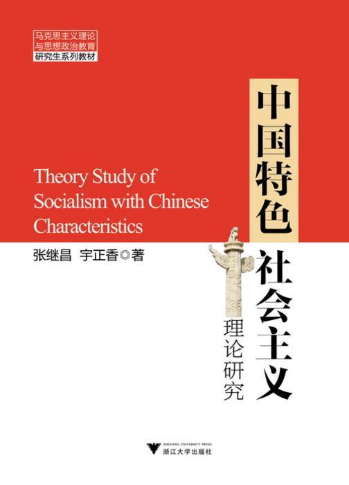 中国特色社会主义理论研究