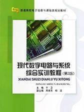 现代数字电路与系统综合实训教程(第2版)
