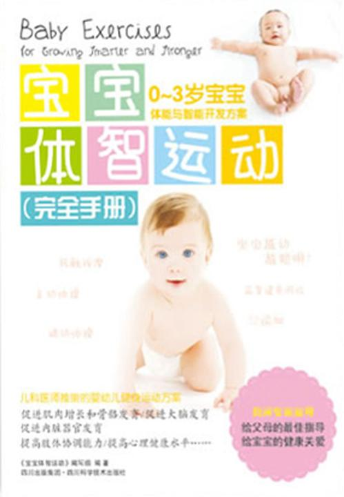 宝宝体智运动