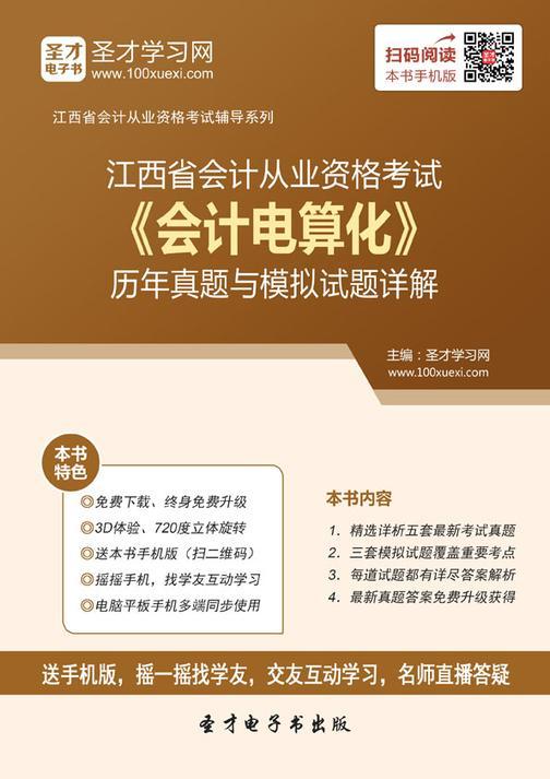 2016年江西省会计从业资格考试《会计电算化》历年真题与模拟试题详解
