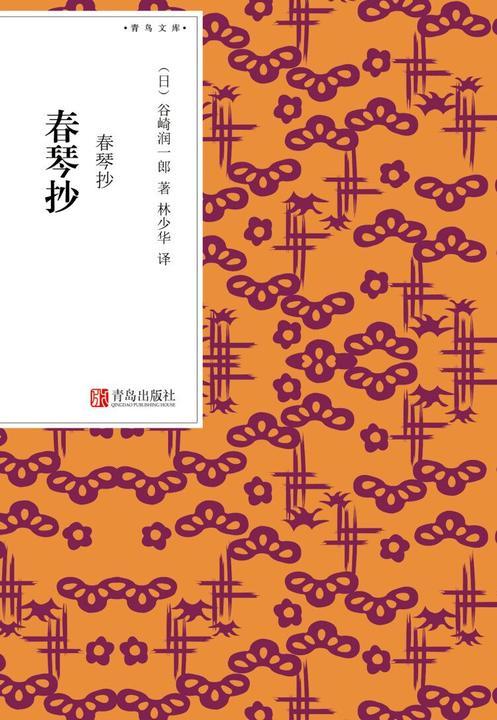 春琴抄(青鸟文库)