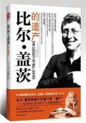 比尔·盖茨的遗产(试读本)
