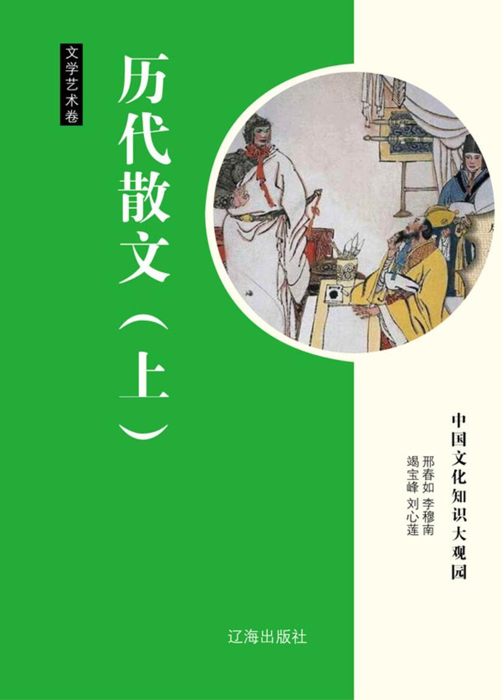 历代散文(上)