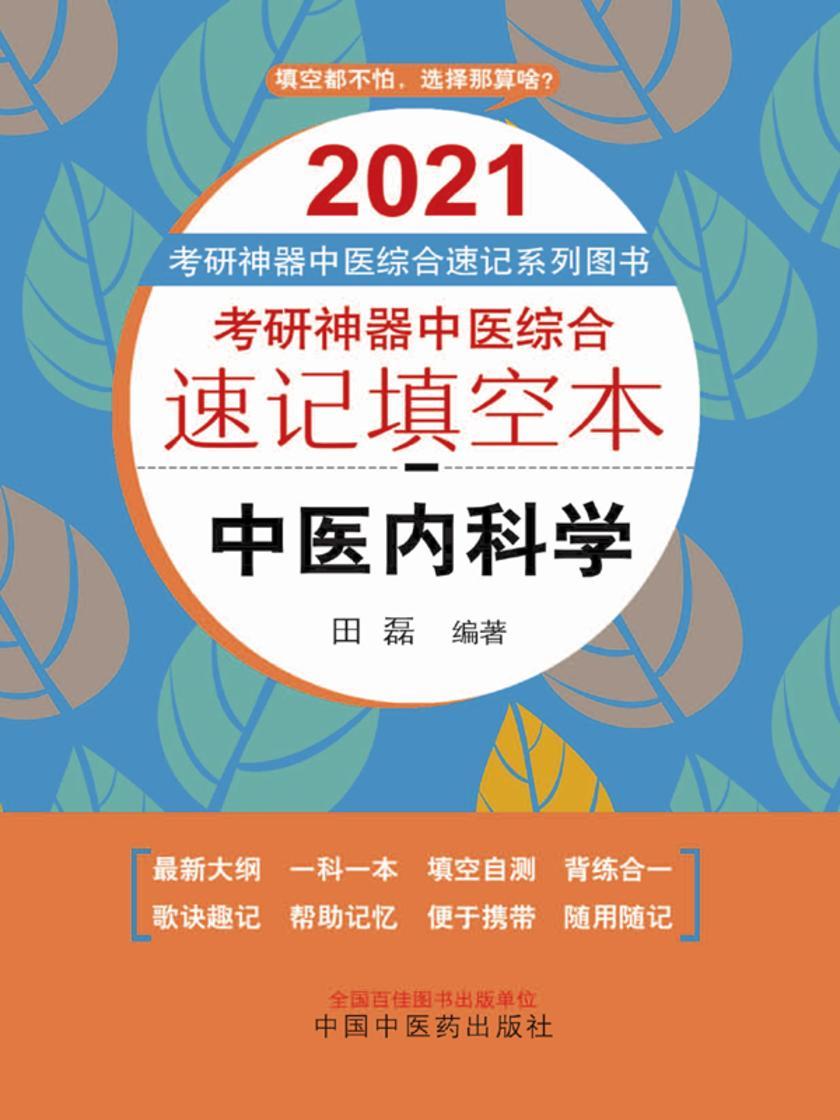 考研神器中医综合速记填空本.中医内科学(2021)